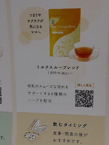 AMOMAミルクスルーブレンド/AMOMAナチュラルケア(アモーマナチュラルケア)/ドリンクを使ったクチコミ(3枚目)