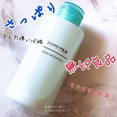 クリアケア乳液/無印良品/乳液を使ったクチコミ(1枚目)