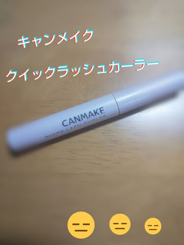 クイックラッシュカーラー/CANMAKE/マスカラ下地・トップコートを使ったクチコミ(1枚目)