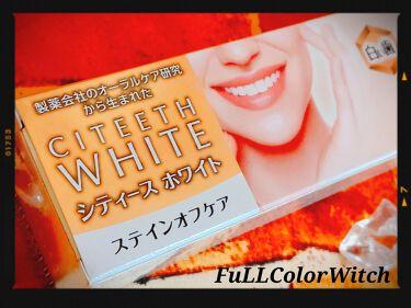 【画像付きクチコミ】👑シティースホワイトステインオフケア👑製薬会社が作った美白に特化したトリプル処方の『美白歯みがき』デザインもシンプルです。手に取りやすい大きさ。✔️トリプルステインオフ処方&トリプルクレンジング処方で、ステインオフケアに、しっかりアプ...
