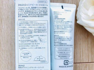 ルミナピール/北の快適工房/ハンドクリーム・ケアを使ったクチコミ(3枚目)