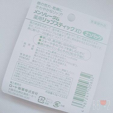 薬用リップスティックXD/メンソレータム/リップケア・リップクリームを使ったクチコミ(2枚目)
