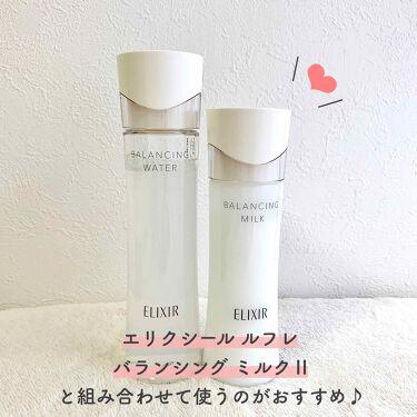エリクシール ルフレ バランシング ウォーター II/エリクシール/化粧水を使ったクチコミ(4枚目)