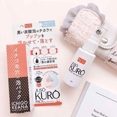 JUSO KURO PACK/NAKUNA-RE/洗い流すパック・マスクを使ったクチコミ(1枚目)
