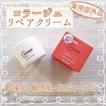 リペア薬用保湿クリーム/コラージュ/フェイスクリームを使ったクチコミ(1枚目)