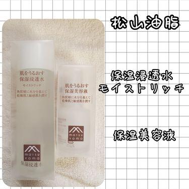 肌をうるおす保湿美容液/肌をうるおす保湿スキンケア/美容液を使ったクチコミ(3枚目)