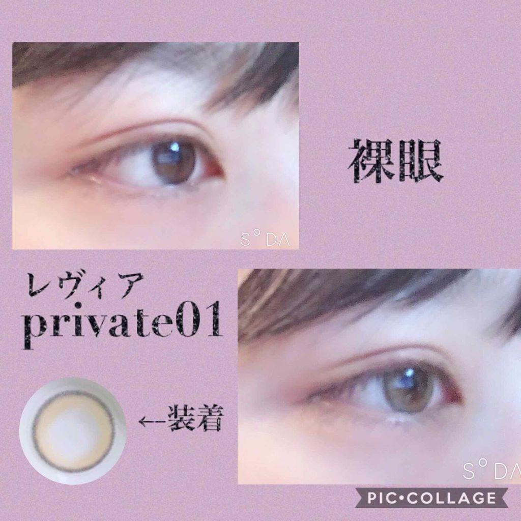 プライベート 01 レヴィア