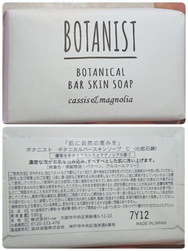 ボタニカルバースキンソープ/ボタニカル/その他ボディケアを使ったクチコミ(1枚目)