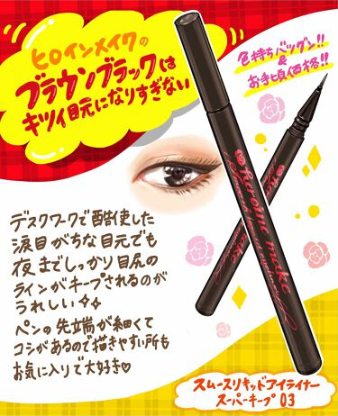 せんぷうきさんの「ヒロインメイクスムースリキッドアイライナー スーパーキープ<リキッドアイライナー>」を含むクチコミ