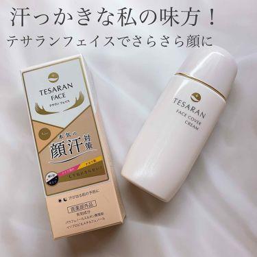 テサランフェイス/TESARAN/デオドラント・制汗剤を使ったクチコミ(1枚目)