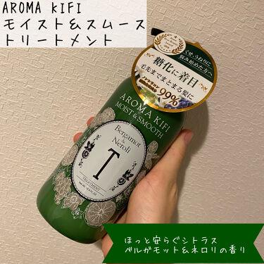 モイスト&スムースシャンプー/トリートメント/AROMA KIFI/シャンプー・コンディショナーを使ったクチコミ(2枚目)