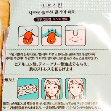 Secret solution Clear Patch/It's skin/その他スキンケアを使ったクチコミ(2枚目)