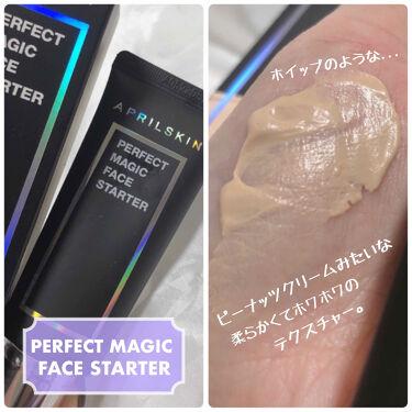 パーフェクトマジックフェイススターター /APRILSKIN/化粧下地を使ったクチコミ(2枚目)