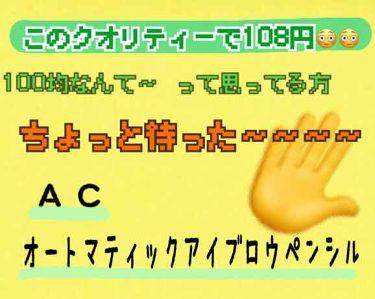 AC オートマティックアイブロウペンシル DB/セリア/アイブロウペンシルを使ったクチコミ(1枚目)