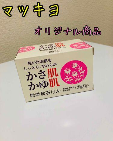 かさ肌かゆ肌無添加石けん/ベルサンテ/洗顔石鹸を使ったクチコミ(1枚目)