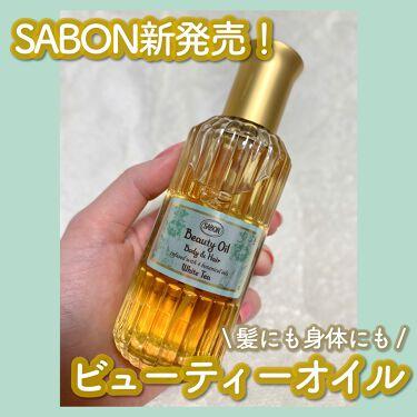 シャワーオイル/SABON/ボディソープを使ったクチコミ(1枚目)