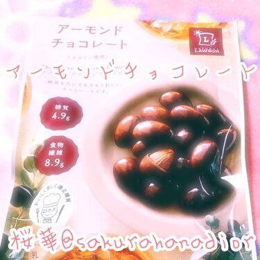 チョコ アーモンド