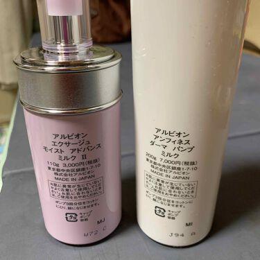 アンフィネス ダーマ パンプ ミルク/ALBION/乳液を使ったクチコミ(2枚目)