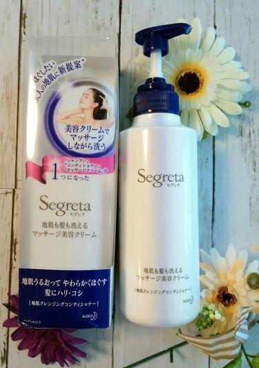地肌も髪も洗えるマッサージ美容クリーム/セグレタ/シャンプー・コンディショナーを使ったクチコミ(2枚目)