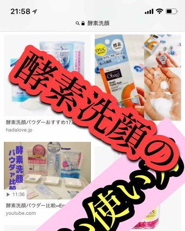 神ハテさんの「シーボンフェイシャリスト 酵素洗顔セット<洗顔パウダー>」を含むクチコミ