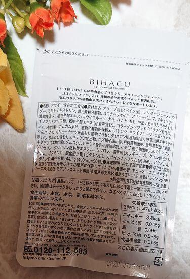 BIHACU/美人通販/美肌サプリメントを使ったクチコミ(2枚目)