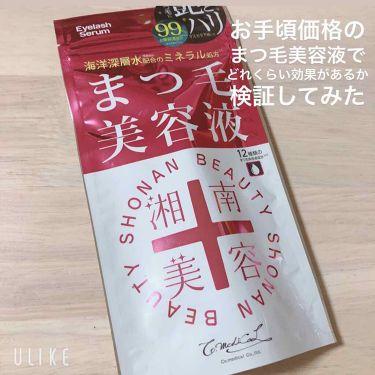 湘南美容まつ毛美容液/シーオーメディカル/まつげ美容液を使ったクチコミ(1枚目)