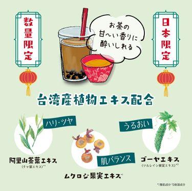 我的美麗日記(私のきれい日記)台湾阿里山茶マスク/我的美麗日記/シートマスク・パックを使ったクチコミ(3枚目)