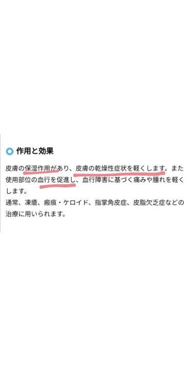 ヒルドイドクリーム/その他/フェイスクリームを使ったクチコミ(3枚目)