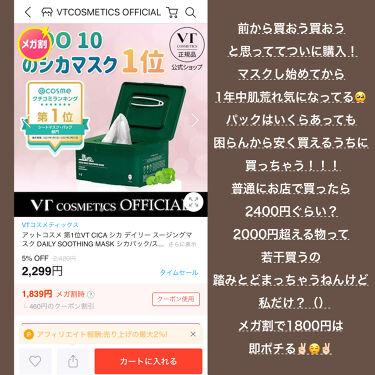 Qoo10/Qoo10/シートマスク・パックを使ったクチコミ(2枚目)
