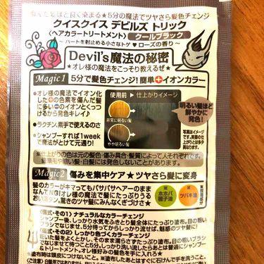 デビルズトリック/クイスクイス/白髪染め・ヘアカラー・ブリーチを使ったクチコミ(2枚目)