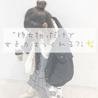 𝙠𝙤𝙠𝙤𝙠𝙖︎︎︎︎ᕷ on LIPS 「女子力のつくり方❤︎┈┈┈┈┈┈┈┈┈┈┈┈┈┈┈┈┈┈┈┈┈..」(1枚目)