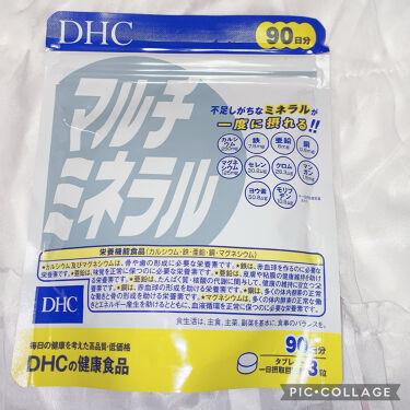 マルチミネラル【栄養機能食品(鉄・亜鉛・マグネシウム)】/DHC/健康サプリメントを使ったクチコミ(2枚目)