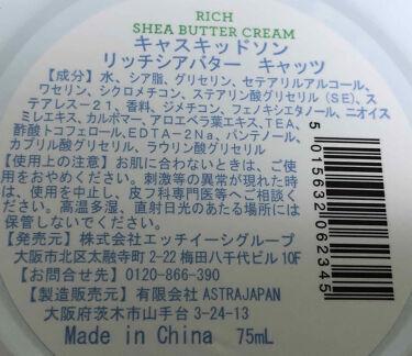 リッチシアバタークリーム/キャス・キッドソン/ボディクリームを使ったクチコミ(2枚目)