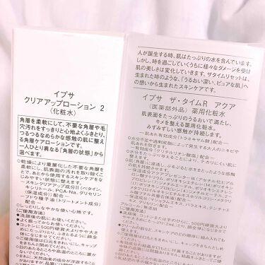 スキンクリアアップローション 2/IPSA/化粧水を使ったクチコミ(3枚目)