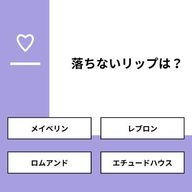 だ〜 on LIPS 「【質問】落ちないリップは?【回答】・メイベリン:6.3%・レブ..」(1枚目)