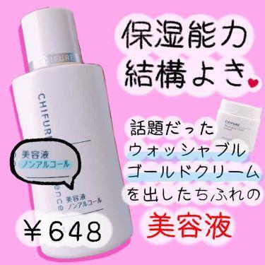 美容液 ノンアルコールタイプ/ちふれ/化粧下地を使ったクチコミ(1枚目)