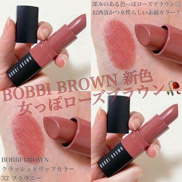 クラッシュド リップ カラー/BOBBI BROWN/口紅を使ったクチコミ(1枚目)