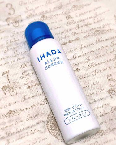 アレルスクリーン N/IHADA/その他スキンケアを使ったクチコミ(2枚目)
