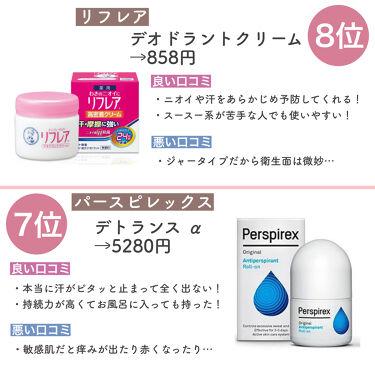 デトランス α/Perspirex/デオドラント・制汗剤を使ったクチコミ(3枚目)