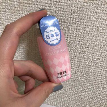 リキッド化粧下地D/DAISO/化粧下地を使ったクチコミ(2枚目)