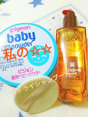 薬用ベビーパウダー/ピジョン/デオドラント・制汗剤を使ったクチコミ(1枚目)