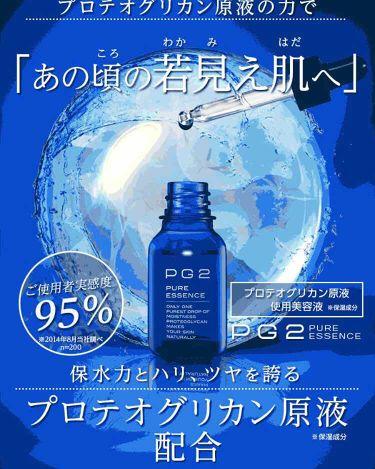 ピュアエッセンス/PG2/美容液を使ったクチコミ(2枚目)