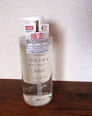 ボタニカルボディウォッシュ フルーティミュゲの香り/ナイス&クイック/ボディソープを使ったクチコミ(1枚目)