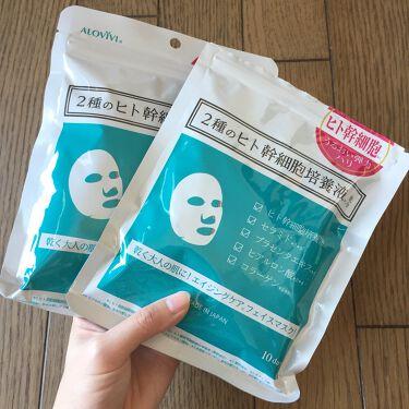 ヒト幹細胞フェイスマスク/アロヴィヴィ/シートマスク・パックを使ったクチコミ(2枚目)