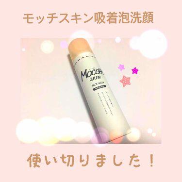 モッチスキン 吸着泡洗顔/MoccHi SKIN/洗顔フォームを使ったクチコミ(1枚目)