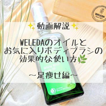 ボディシェイプブラシ/WELEDA/ボディ・バスグッズを使ったクチコミ(1枚目)