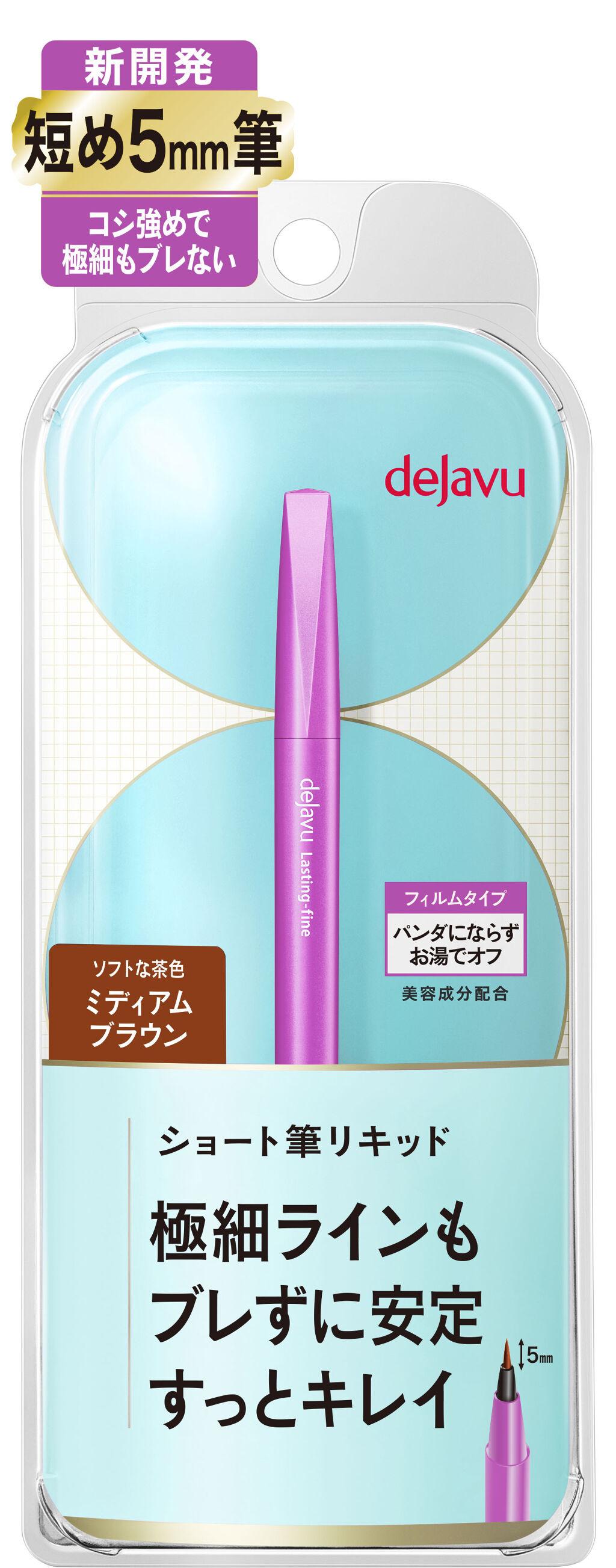 デジャヴュから「密着アイライナー」ショート筆リキッドが新発売!どこまでも極細&ぶれにくく美しい仕上がりに♪(3枚目)