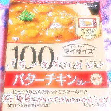 バターチキンカレー/マイサイズ/食品を使ったクチコミ(1枚目)