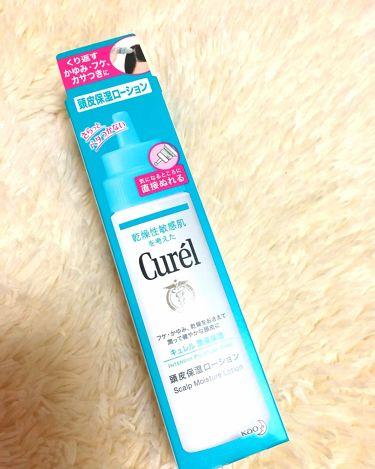 頭皮保湿ローション/Curel/頭皮ケアを使ったクチコミ(3枚目)
