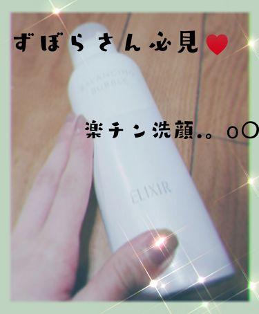 ルフレ バランシング バブル/エリクシール/その他洗顔料を使ったクチコミ(1枚目)